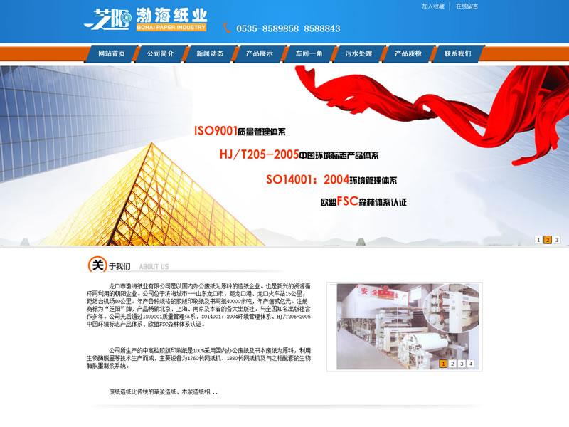 龙口网站建设案例:龙口市渤海纸业有限公司