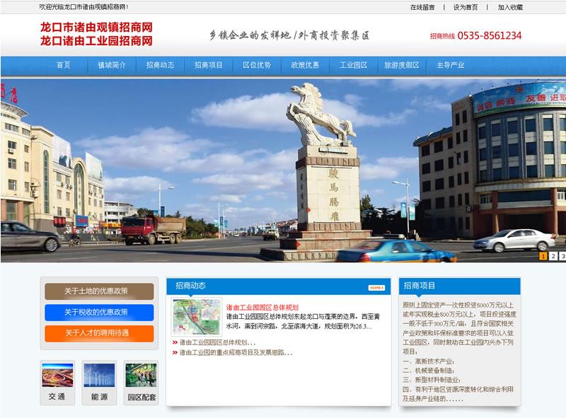 网站建设案例:诸由镇招商网