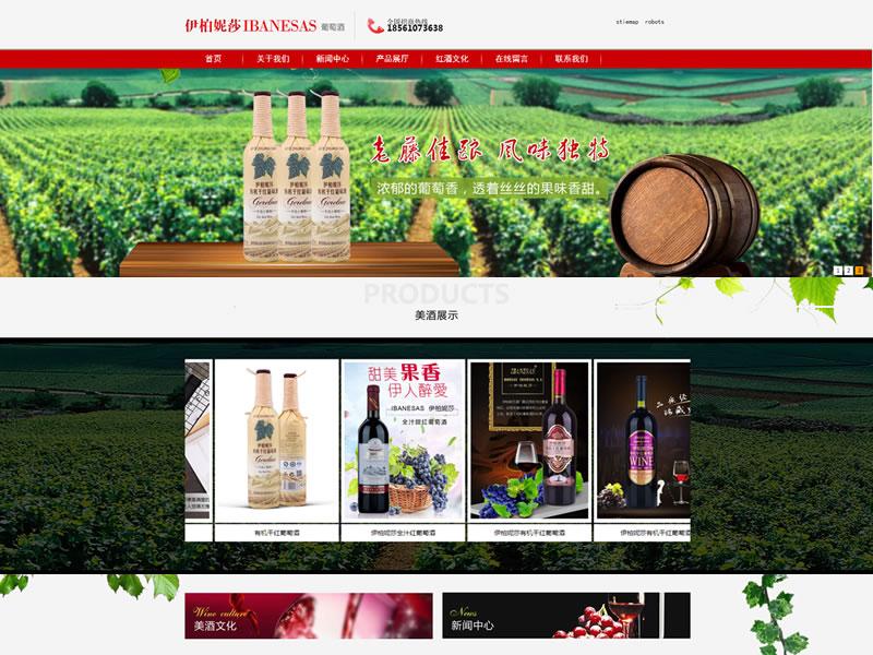 网站建设案例:烟台伊柏妮莎酒业有限公司