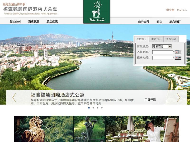 网站建设案例:青岛权品七汤温泉度假酒店