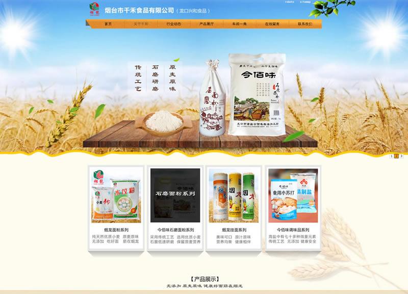 网站建设案例:烟台市千禾食品有限公司