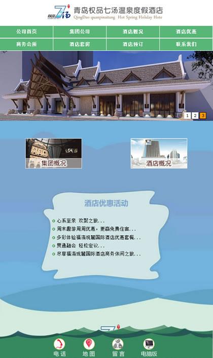 青岛权品七汤温泉度假酒店