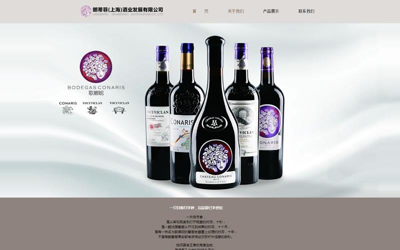网站建设案例:朗蒂菲(上海)酒业发展公司