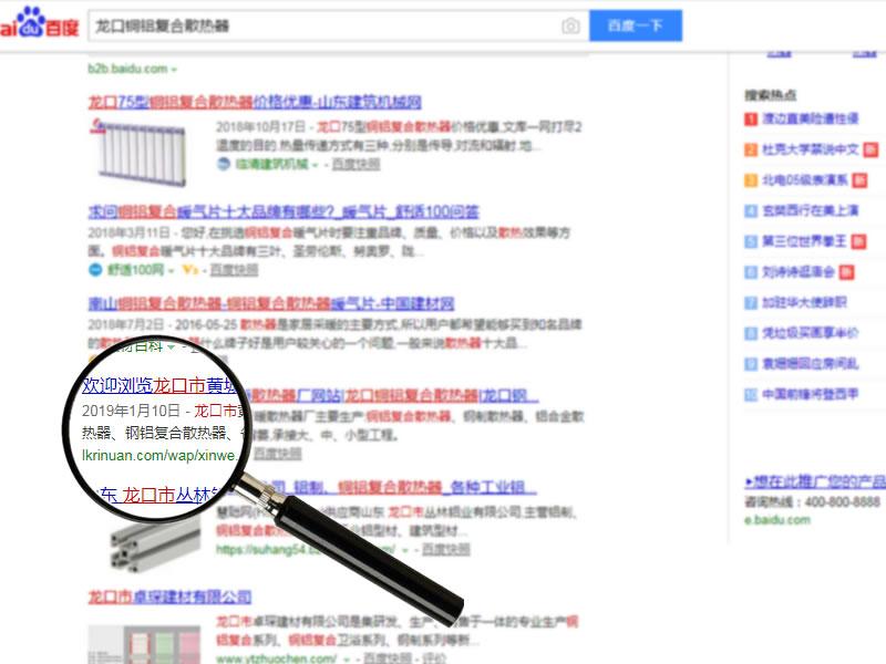 网站排名案例:日暖散热器--龙口铜铝复合散热器