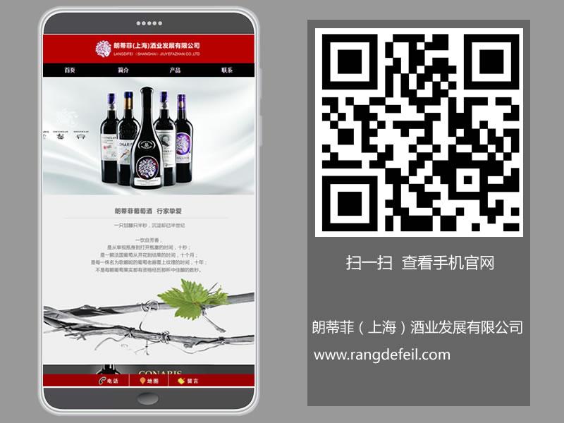 朗蒂菲(上海)酒业发展公司